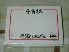 ついでにとんちんかんDVD-BOX予約特典メモ