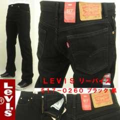 即決新品★リーバイス517-0260 ブラック黒ブーツカット【W42】★29〜44選 L11