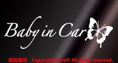 Baby in Car/�X�e�b�J�[��(A/��)�x�r�[�C���J�[