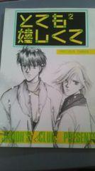 鎧伝サムライトルーパー 同人誌 とても2嬉しくて 征士×当麻 漫画本