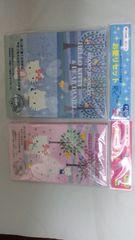 キティ切手・お便りセット☆2個セット