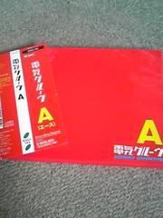 電気グルーヴアルバム A(エース)