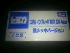 トミカ スバルインプレッサWRX STI 4door 銀メッキバージョン
