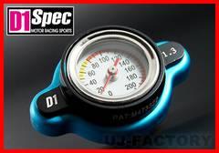 【水温計付(1.3k)ラジエーターキャップ】ワゴンR MC21S・22S ターボ車