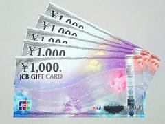 【即日発送】25000円分JCBギフト券ギフトカード★各種支払相談可