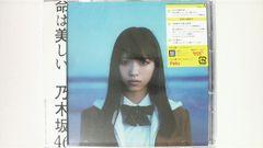 乃木坂46 命は美しい Type A、B、C初回盤+通常盤 即決
