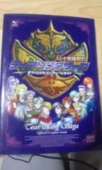 ファミ通のゲーム攻略本ティアリングサーガ 2冊