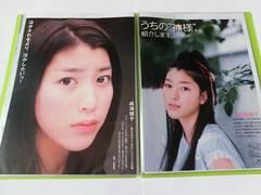 成海璃子☆切り抜き20ページファイル冊子☆