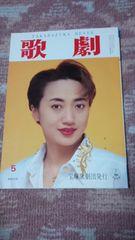 雑誌 歌劇 1995年5月号