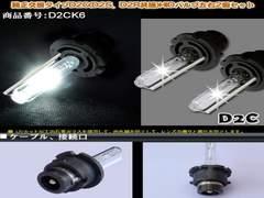 D2Cバルブ【D2R/D2S兼用バーナー
