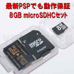 定型外OK動作保証8GBメモリースティック代用microSDHC+メモステ変換アダプタ