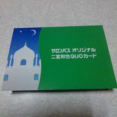 サロンパス オリジナル 嵐二宮和也 QUOカード 非売品