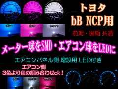 増設LED付■bB NCP メーター/エアコン球をSMD(LED)に■色選択可能