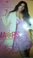 MARS2012SpringSummerカタログ