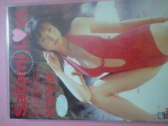 星野智満「Satomi LOVE」DVD