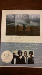 Plastic Tree「忘却モノローグ」DVD付/初版/プラスティックトゥリー