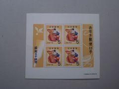 【未使用】年賀切手 昭和34年用鯛えびす 小型シート 1枚