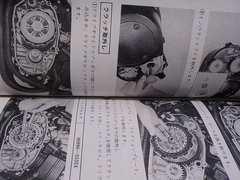 RZ250 サービスマニュアル 新品即決 RZ350 ヤマハ純正