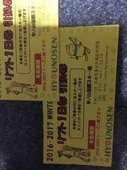 氷ノ山国際リフト券(全日用)