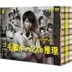 ■DVD『三毛猫ホームズの推理 BOX』相葉(嵐) 大倉忠義(関ジャニ)