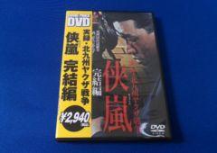 ����DVD�����^�E�k��B���N�U�푈 ���� �����ҁ����c�D ����ٔ�