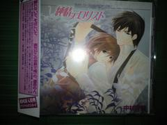 CD 純情テロリスト(純情ロマンチカ)★中村春菊