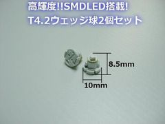 ���[���։�!���[�^�[����!T4.2/���FSMDLED/2��set