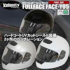 ★バイク ヘルメット フルフェイス【Y05】ホワイト