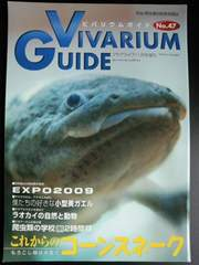 ビバリウムガイド(No.47)コーンスネーク特集/両生爬虫類の飼育情報誌