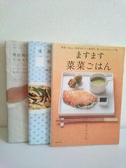 ◇料理本3冊セット◇