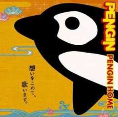 PENGIN ペンギン / PENGIN HOME アニメ『銀魂』