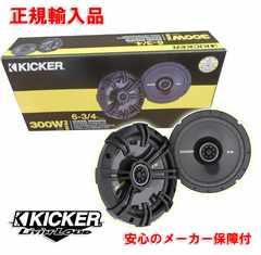 送料無料 KICKER/キッカー 16.5cm同軸スピーカー CS674