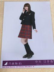 乃木坂46『サヨナラの意味』特典生写真 中元日芽香