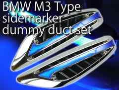 BMW M3風LEDサイドマーカー(ダミーダクト)ブルー左右分 as1039