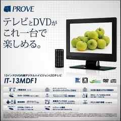 ●13インチDVD内臓・デジタルハイビジョンLEDテレビ