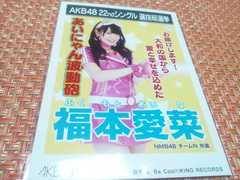 NMB48★Everyday カチューシャ・福本愛菜★