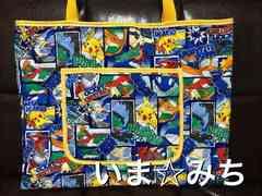 ポケモン・ポケット付きレッスンバッグ(大)☆ハンドメイド