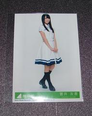 欅坂46 世界には愛しかない 生写真  菅井友香 1枚