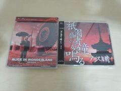 Alice Nineアリス九號CD2枚セット★祇園盛者、IN WONDER LAND