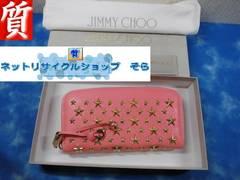 質屋★本物 ジミーチュウ 長財布 フィリッパ ピンク 超美品