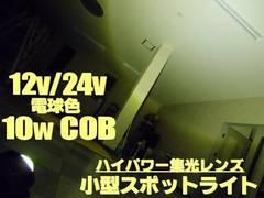 12V24V���p�d���FCOB-LED�X�|�b�g���C�g/�������Ɠ����Ȃ�����
