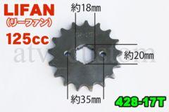 ATV4輪バギー LIFAN125 リーファン Fスプロケット 428-17T