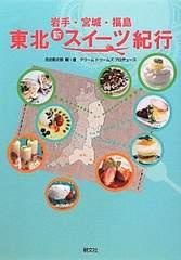 東北新スイーツ紀行 岩手・宮城・福島 スイーツレシピ
