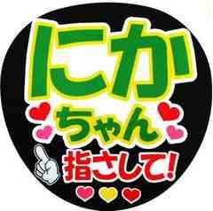 選べるファンサ10種 二階堂高嗣 Kis-My-Ft2 手作りうちわ シール