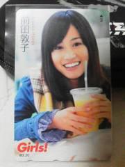 AKB48 前田敦子 Girls! テレフォンカード あっちゃん