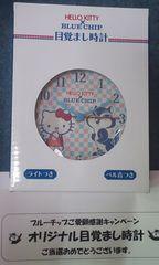 ブルーチップ/チップちゃん&キティちゃんのオリジナル目覚まし時計当選品