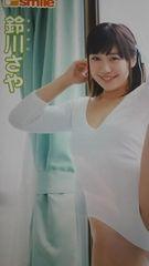 鈴川さや『Pure smile』