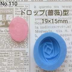 スイーツデコ型◆ドロップ(薔薇)◆ブルーミックス・レジン・粘土