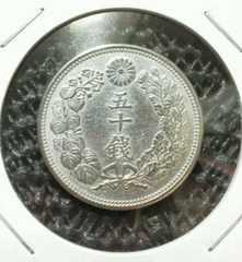 ★古銭 銀貨★ 旭日50銭 銀貨 大正2年(1913年) 現品限り