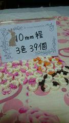 ネイルサイズ小さなチョコ掛けドーナッツ3色39個